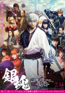 poster gintama live action